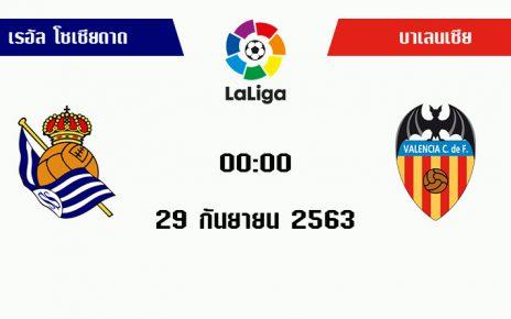 วิเคราะห์บอลวันนี้ [ ลาลีกา สเปน ] เรอัล โซเซียดาด VS บาเลนเซีย