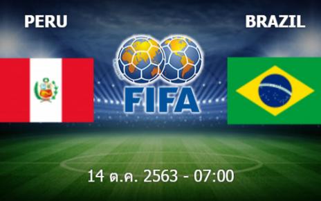 วิเคราะห์บอลวันนี้ [ บอลโลก โซนอเมริกาใต้ ] เปรู VS บราซิล