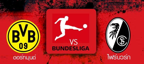 วิเคราะห์บอลวันนี้ [ บุนเดสลีกา เยอรมันนี ] โบรุสเซีย ดอร์ทมุนด์ VS ไฟร์บวร์ก