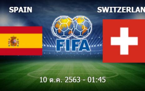 วิเคราะห์บอลวันนี้ [ ยูฟ่า เนชั่นส์ ลีก ] สเปน VS สวิตเซอร์แลนด์