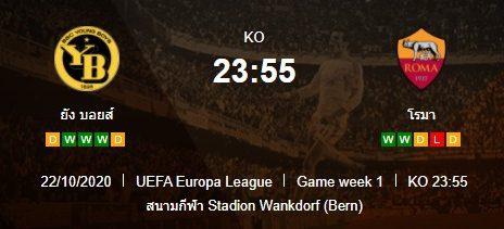 วิเคราะห์บอลวันนี้ [ ยูโรป้า ลีก ] ยัง บอยส์ VS เอเอส โรม่า