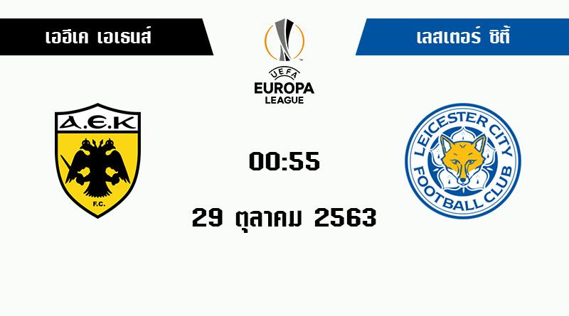 วิเคราะห์บอลวันนี้ [ ยูโรป้า ลีก ] เออีเค เอเธนส์ VS เลสเตอร์ ซิตี้