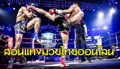 มวยไทย UFA BET