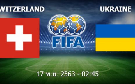 วิเคราะห์บอลวันนี้ [ ยูฟ่า เนชั่นส์ ลีก ] สวิตเซอร์แลนด์ VS ยูเครน