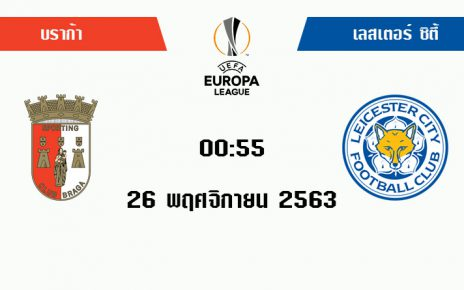 วิเคราะห์บอลวันนี้ [ ยูโรป้า ลีก ] บราก้า VS เลสเตอร์ ซิตี้