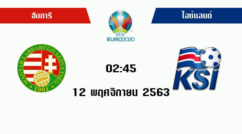 วิเคราะห์บอลวันนี้ [ ยูโร 2020 รอบคัดเลือก ] ฮังการี่ VS ไอซ์แลนด์