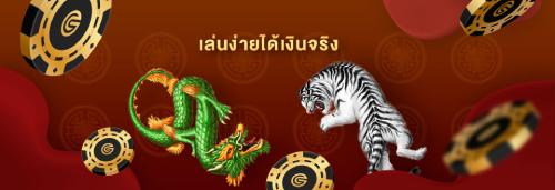 เสือมังกร ขั้นต่ำ10บาท