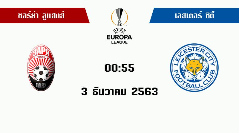 วิเคราะห์บอลวันนี้ [ ยูโรป้า ลีก ] ซอร์ย่า ลูแฮงส์ VS เลสเตอร์ ซิตี้