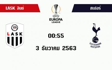 วิเคราะห์บอลวันนี้ [ ยูโรป้า ลีก ] LASK ลินซ์ VS ท็อตแน่ม ฮ็อทสเปอร์