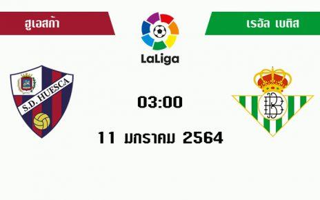 วิเคราะห์บอลวันนี้ [ ลาลีกา สเปน ] ฮูเอสก้า VS เรอัล เบติส