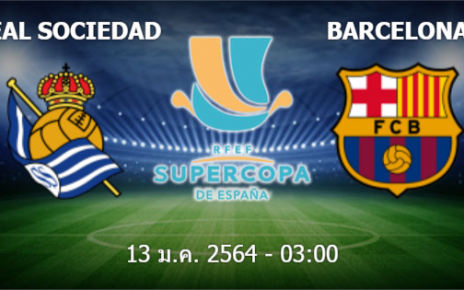วิเคราะห์บอลวันนี้ [ สเปน ซุปเปอร์คัพ ] เรอัล โซเซียดาด VS บาร์เซโลน่า