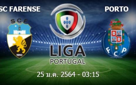 วิเคราะห์บอลวันนี้ [ โปรตุเกส ซุปเปอร์ลีก ] ฟาเรนเซ่ VS ปอร์โต้