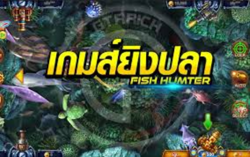 เกมยิงปลาได้เงินจริงไม่ต้องลงทุน