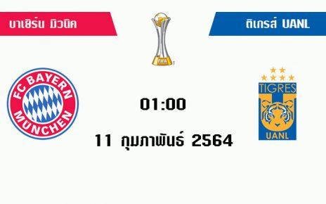 วิเคราะห์บอลวันนี้ [ ชิงแชมป์ สโมสรโลก ] บาเยิร์น มิวนิค VS ติเกรส์ UANL
