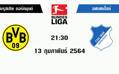 วิเคราะห์บอลวันนี้ [ บุนเดสลีก้า เยอรมัน ] โบรุสเซีย ดอร์ทมุนด์ VS ฮอฟเฟ่นไฮม์