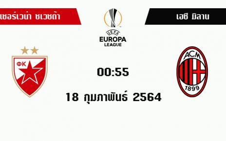 วิเคราะห์บอลวันนี้ [ ยูโรป้า ลีก ] เซอร์เวน่า ซเวซด้า VS เอซี มิลาน