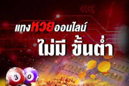 Lotto88Gold - เว็บแทงหวย