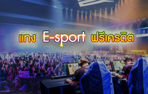 esport fun88