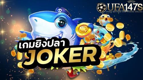 Jokerสล็อต ยิงปลา