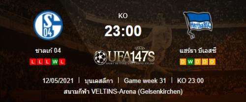 ทีเด็ดบอลเต็ง ชาลเก้ 04 VS แฮร์ธ่า เบอร์ลิน บุนเดสลีกา เยอรมัน