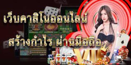 คาสิโน พม่า pantip